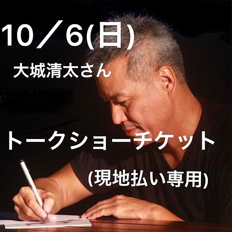 【現地払い専用】10月6日(日)18〜21時『天描画家 大城清太さんによる4つの作品のお話会チケット』のイメージその1