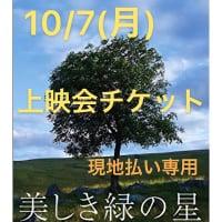 【現地払い専用】10月7日(月)18〜21時『幻の映画「美しき緑の星」上映会チケット』