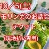 【現地払い専用】10月5日(土)18〜21時『自然栽培家 赤嶺彰弘さんのモリンガお話会チケット』