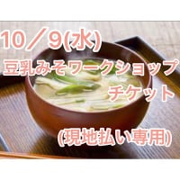 【現地払い専用】10月9日(月)15〜17時『仕込み3分簡単豆乳味噌教室チケット』