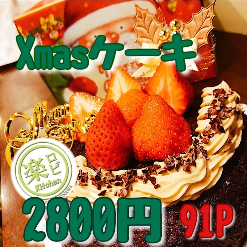 【クリスマスケーキ】グルテンフリーのガトーショコラチケットのイメージその1