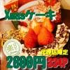 代理店限定☆高ポイント【クリスマスケーキ】グルテンフリーのガトーショコラチケット