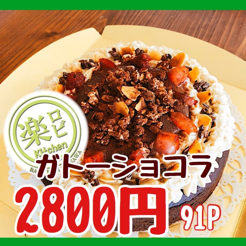 ガトーショコラチケット2800円(グルテンフリーケーキ15cm/5号)のイメージその1