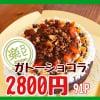 ガトーショコラチケット2800円(グルテンフリーケーキ15cm/5号)