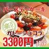 【バースデーケーキ】ガトーショコラチケット3300円/バースデーデコレーション(グルテンフリーケーキ15cm/5号)
