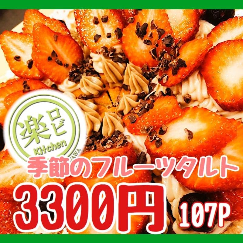季節のフルーツタルトチケット3300円(ヴィーガンケーキ18cm/6号)のイメージその1