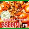 季節のフルーツタルトチケット3300円(ヴィーガンケーキ18cm/6号)