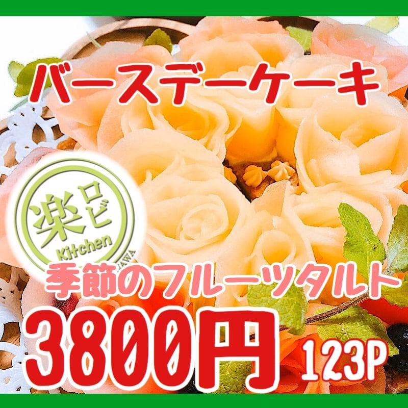 【バースデーケーキ】季節のフルーツタルトチケット3800円/バースデーデコレーション(ヴィーガンケーキ18cm/6号)のイメージその1