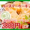 【バースデーケーキ】季節のフルーツタルトチケット3800円/バースデーデコレーション(ヴィーガンケーキ18cm/6号)