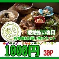 【現地払い専用】1000円お食事&お買い物チケット