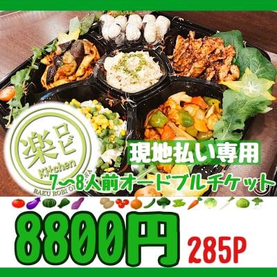 【現地払い専用】8800円オードブルチケット