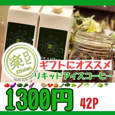 【ギフトにオススメ】楽ロビアイスコーヒー1リットル×2本