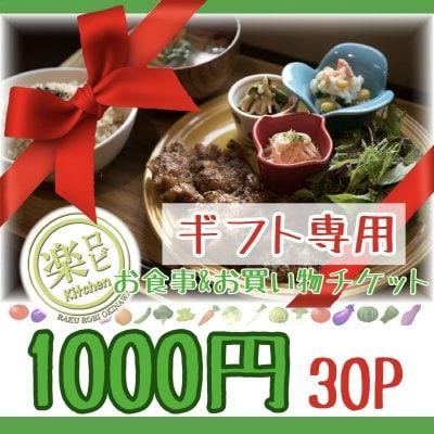 【ギフト専用】1000円お食事&お買い物チケット