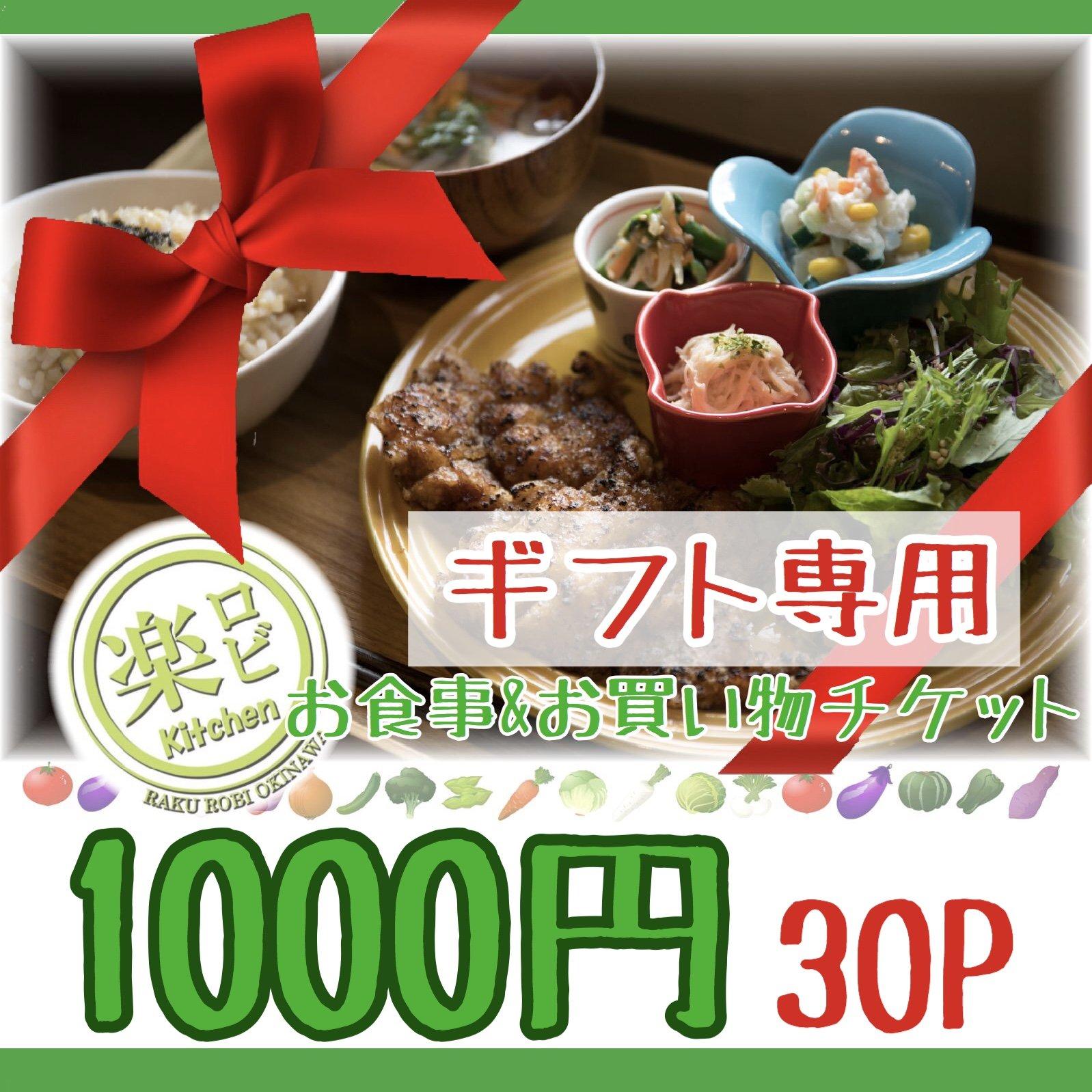 【ギフト専用】1000円お食事&お買い物チケットのイメージその1