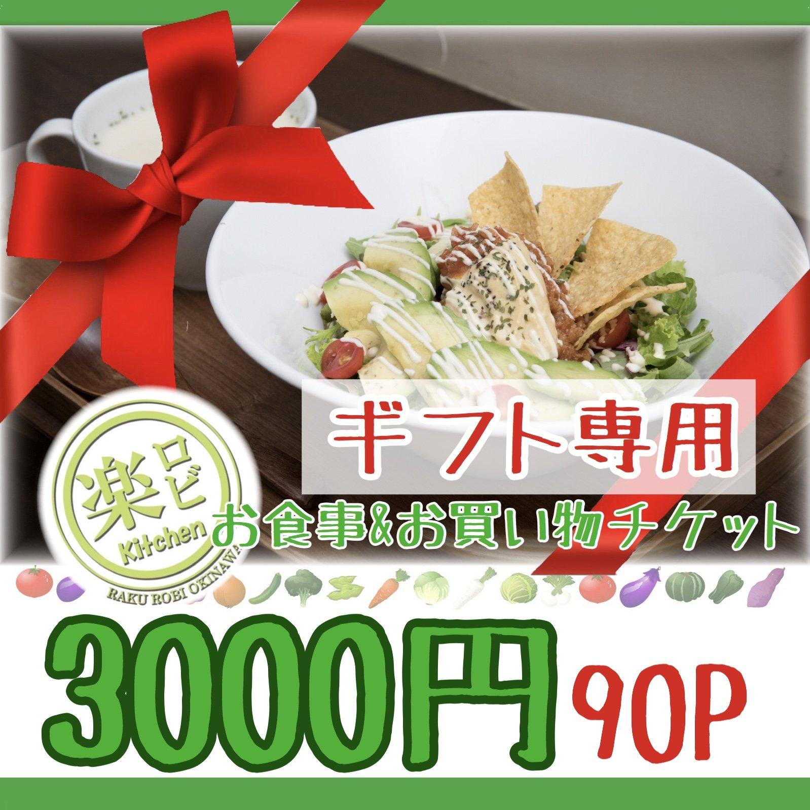 【ギフト専用】3000円お食事&お買い物チケットのイメージその1