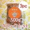 【免疫アップにオススメ】主婦が喜ぶ『重ね煮』500g(冷凍)×3パック
