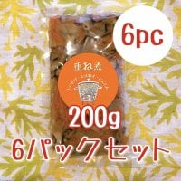 【免疫アップにオススメ】主婦が喜ぶ『重ね煮』200g(冷凍)×6パック