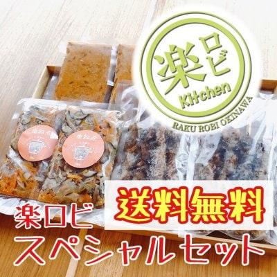 送料無料【楽ロビを味わい尽くすスペシャルセット/重ね煮&カレー多...