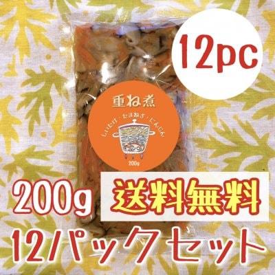 送料無料【免疫アップにオススメ】主婦が喜ぶ『重ね煮』200g(冷凍)×12パック