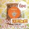 送料無料【免疫アップにオススメ】主婦が喜ぶ『重ね煮』500g(冷凍)×6パック
