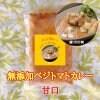 【簡単無添加カレー】お子様も食べれる『ベジカレー(バタートマトカレー風)重ね煮入り(甘口)』(冷凍)190g(1人前)
