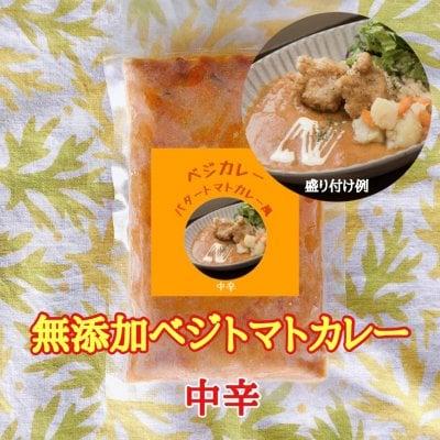 【簡単無添加カレー】スパイスでコロナ対策『ベジカレー(バタートマトカレー風)重ね煮入り(中辛)』(冷凍)190g(1人前)