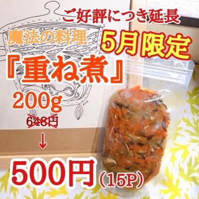 【現地払い専用】5月限定!!重ね煮200gチケット