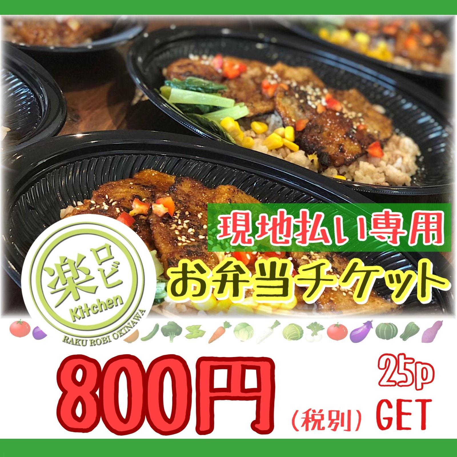 【現地払い専用】800円お弁当チケットのイメージその1