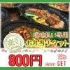 【現地払い専用】800円お弁当チケット