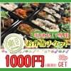 【現地払い専用】1000円お弁当チケット