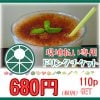 【現地払い専用】680円/ドリンクチケット