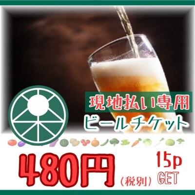 【現地払い専用】480円/ビールチケット