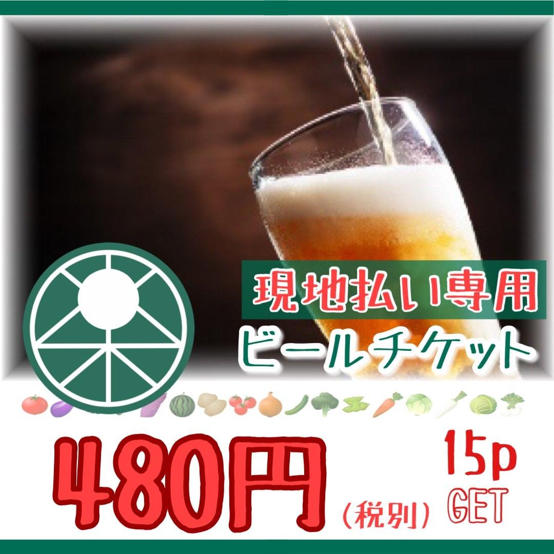 【現地払い専用】480円/ビールチケットのイメージその1
