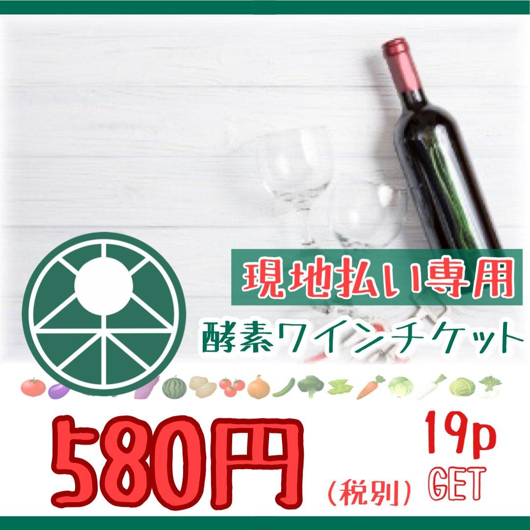 【現地払い専用】580円/ワインチケットのイメージその1