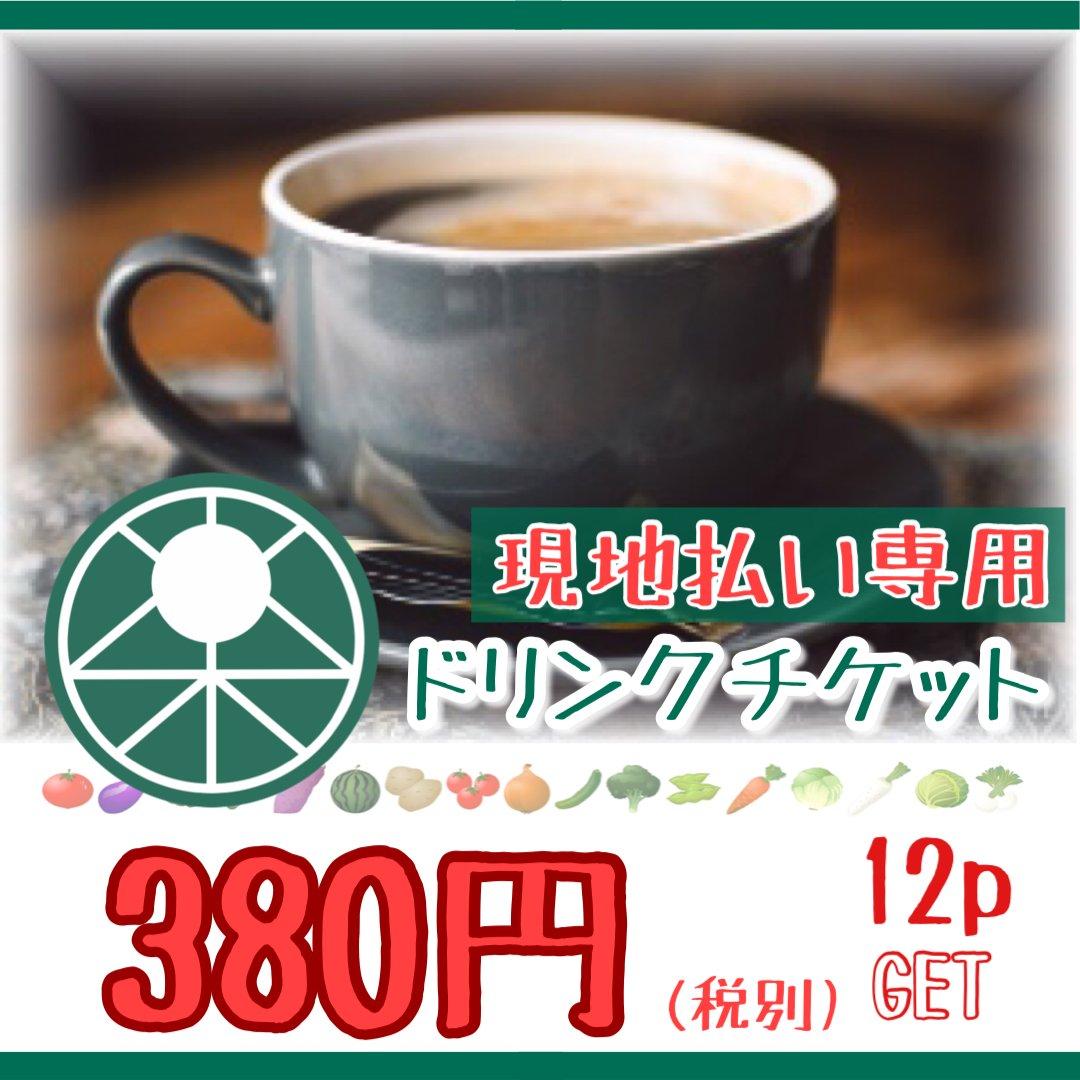 【現地払い専用】380円/ドリンクチケットのイメージその1