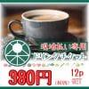 【現地払い専用】380円/ドリンクチケット