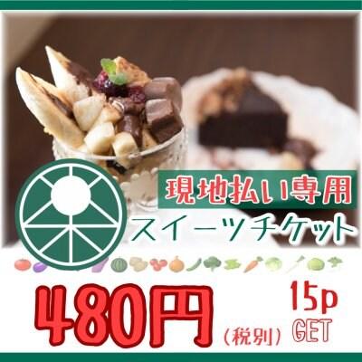 【現地払い専用】480円/スイーツチケット