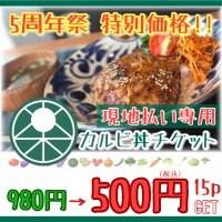【現地払い専用】☆NEW☆ベジカルビ丼『5周年祭特別価格!!』/500円お食事チケット