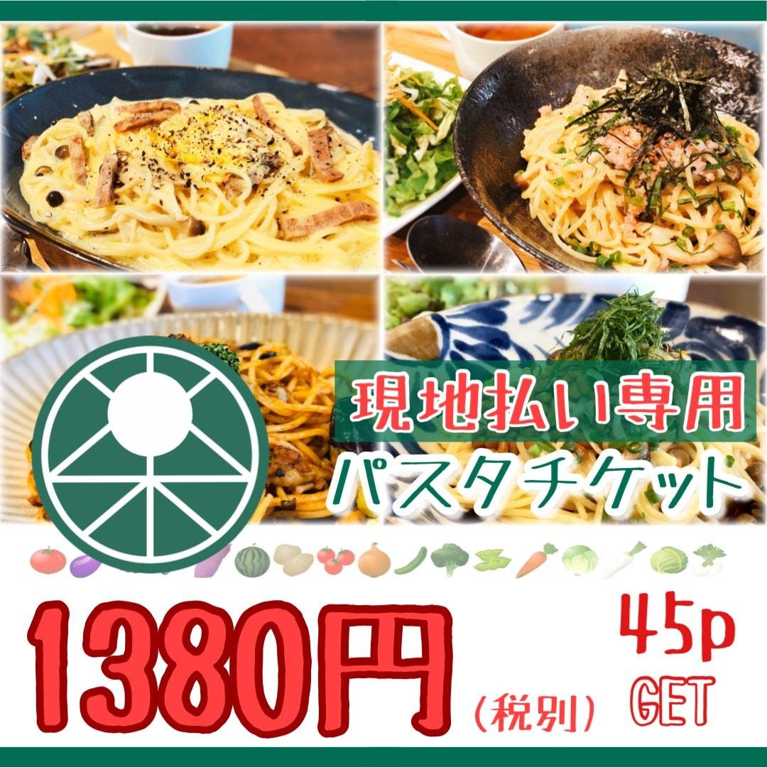 【現地払い専用】ベジパスタ/1380円お食事チケットのイメージその1
