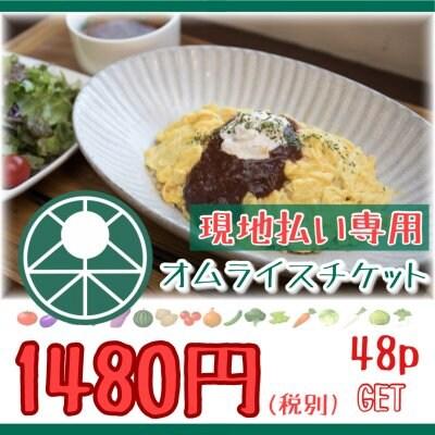 【現地払い専用】ベジオムライス/1480円お食事チケット