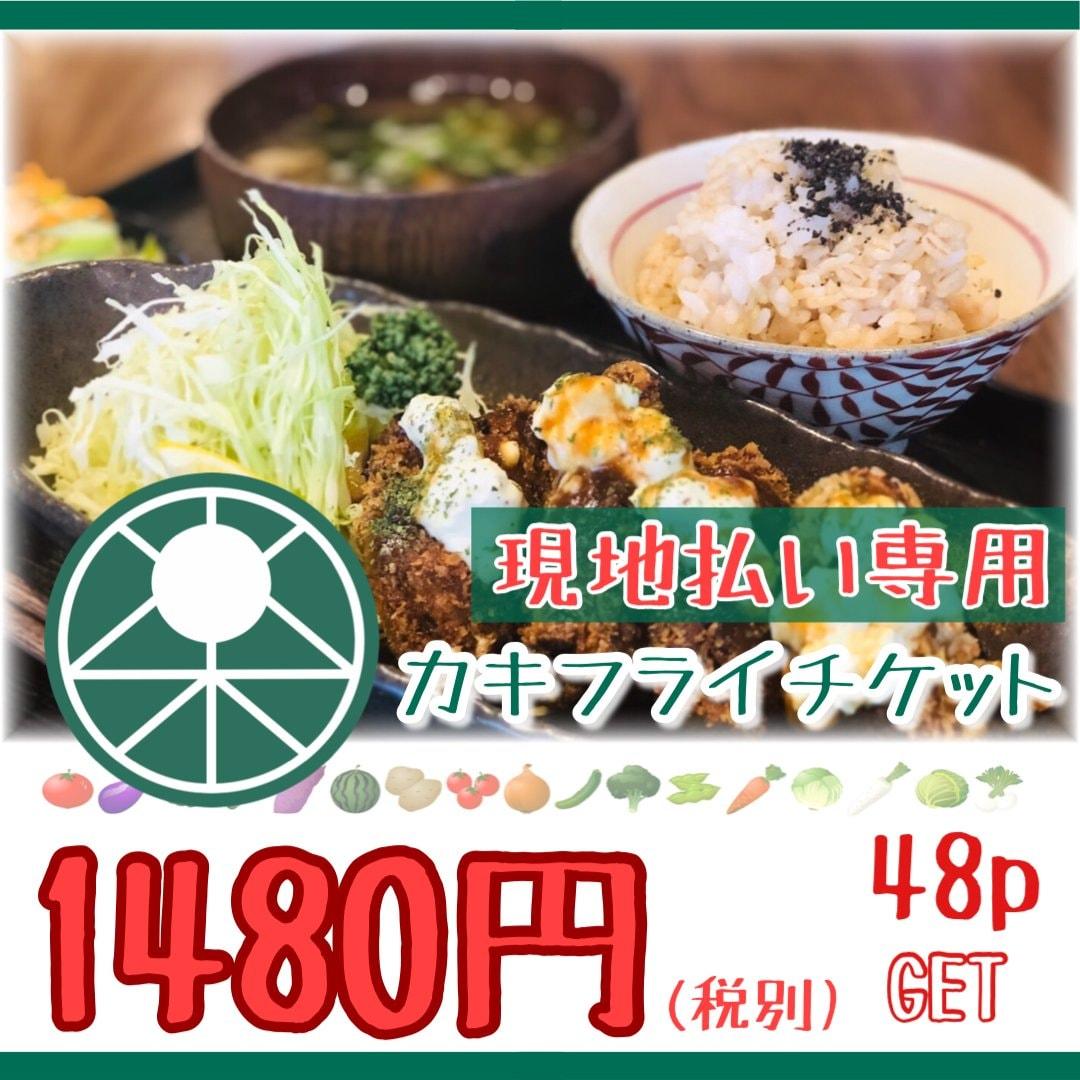【現地払い専用】山のカキフライ/1480円お食事チケットのイメージその1