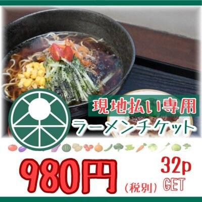 【現地払い専用】ベジラーメン/980円お食事チケット
