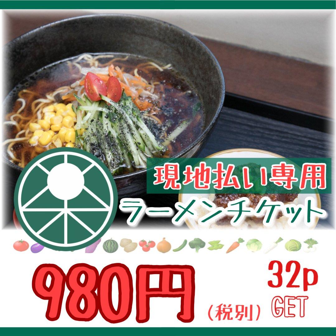 【現地払い専用】ベジラーメン/980円お食事チケットのイメージその1