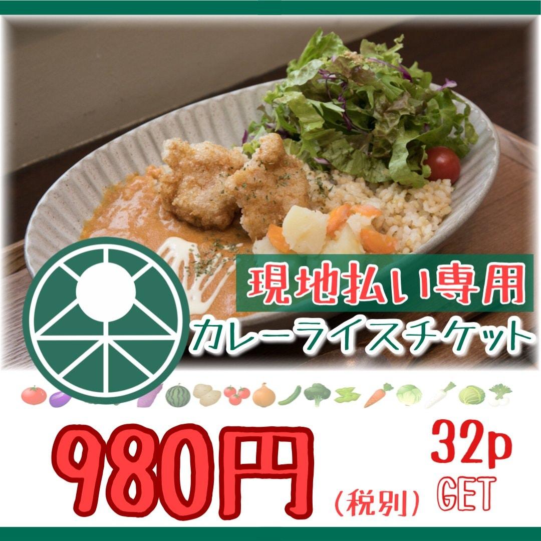 【現地払い専用】ベジカレーライス/980円お食事チケットのイメージその1