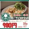 【現地払い専用】ベジカレーライス/980円お食事チケット