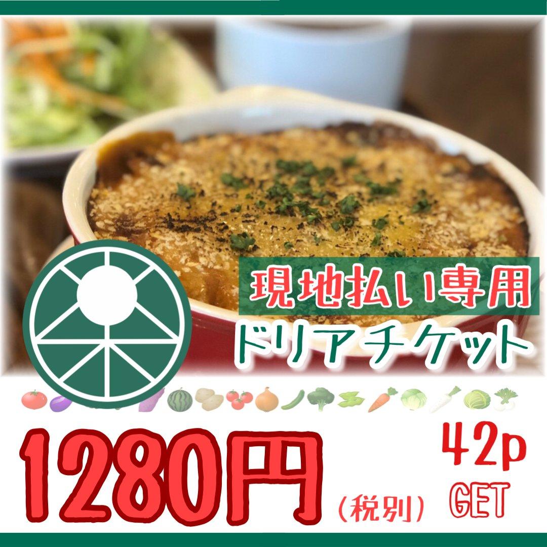 【現地払い専用】カレーミートドリア/1280円お食事チケットのイメージその1