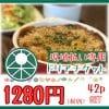 【現地払い専用】カレーミートドリア/1280円お食事チケット