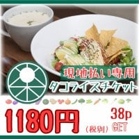 【現地払い専用】アボカドタコライス/1180円お食事チケット