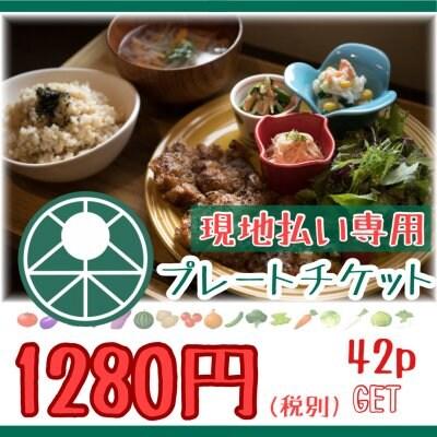 【現地払い専用】I LOVE ME プレート/1280円お食事チケット