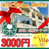 【楽ロビkitchen.5周年祭】3000円/お祝い応援チケット